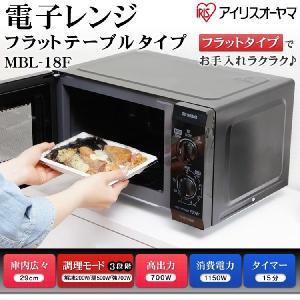 電子レンジ おしゃれ 一人暮らし 調理器具 アイリスオーヤマ フラットタイプ 調理器 MBL-18F5 MBL-18F6 セール IMBF181|petkan|06