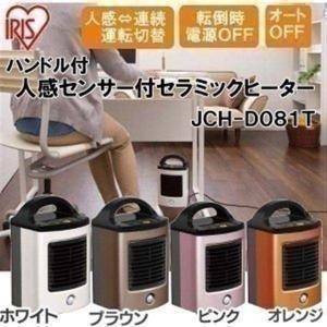 ヒーター 電気ストーブ セラミックファンヒーター 暖房 人感センサー付 JCH-D081T アイリスオーヤマ|petkan
