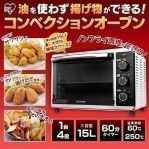コンベクションオーブン ノンフライヤー ノンフライオーブン ノンフライ オーブン オーブントースター PFC-D15A-W ホワイト アイリスオーヤマ(あすつく)|petkan