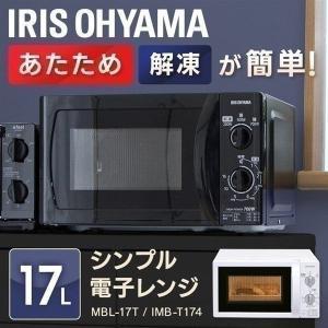 電子レンジ 本体 一人暮らし 人気 ホワイト 白 ブラック 黒 ターンテーブル 単機能レンジ IMB-T171-5 アイリスオーヤマ(あすつく)|petkan
