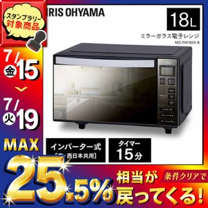 電子レンジ シンプル おしゃれ 一人暮らし 調理器具 本体 フラットテーブル ミラーガラス アイリスオーヤマ IMB-FM18 フラット(あすつく)|petkan