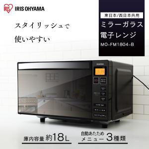 電子レンジ シンプル おしゃれ 一人暮らし 調理器具 本体 フラットテーブル ミラーガラス アイリスオーヤマ IMB-FM18 フラット(あすつく)|petkan|02