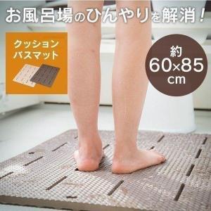 バスマット BM-6085E アイリスオーヤマ マット 風呂マット 浴室マット 浴室 浴室内 風呂 浴用 滑り止め すべり止め ヒートショック 転倒防止の写真