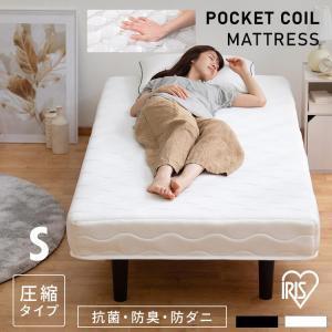 脚付きマットレス ベッド マットレス付き シングル おしゃれ ポケットコイル 安い ベッド下収納 脚...