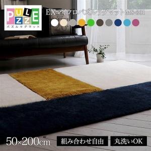 EXマイクロファイバー洗えるパズルラグマット MS301 50×200cm(ナイスデイ)(代引不可)(B) petkan