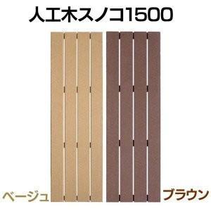 人工木スノコ1500 JM019-S1545B・A|petkan