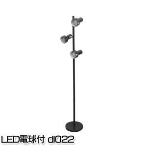 LED3灯フロアスタンドライト LED電球付 白色 dl022cw・電球色 dl022ww|petkan