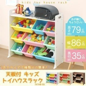 天板付きトイハウスラック おもちゃ 収納 こども おもちゃ箱 子供部屋収納 人気 トイハウスラック お片付け|petkan