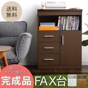 電話台 FAX台 ルーター収納 完成品 ランスタンドファックス台 幅60 チェスト 北欧 クロシオ KD-FAX-6080の写真