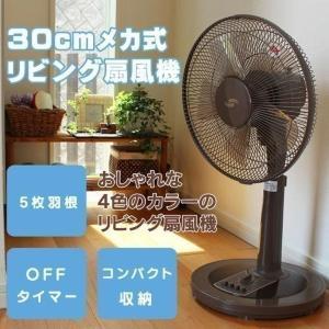 扇風機 リビング扇風機 YF-3063LS 扇風機 サーキュ...