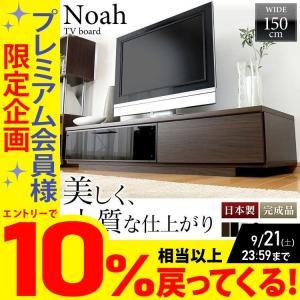 【国産】テレビ台 ローボード テレビボード TV台 AVボード日本製 幅150cm 完成品 鏡面 大型テレビ Noah ノア リビング|petkan