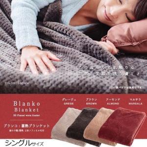(在庫処分特価!)Blanko 蓄熱ブランケット 鹿の子織 フランネル毛布 シングル CGKFM-14200 クリアグローブの写真