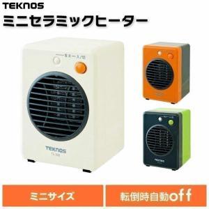 ヒーター ミニ セラミックヒーター 300W TS-300 電気ヒーター コンパクト TEKNOS テクノス ホット ストーブ ヒーター 暖房 冬 季節家電 小型