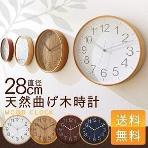 木製掛け時計 プライウッド掛時計 28cm シンプル 北欧...