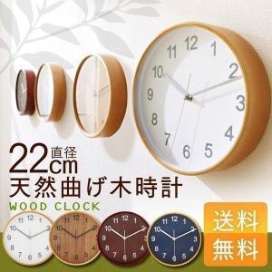 木製掛け時計 プライウッド掛時計 22cm おしゃれの関連商品3