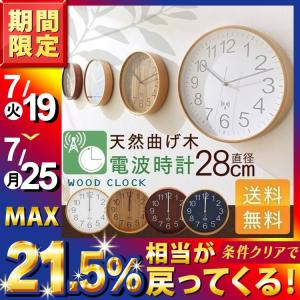 掛け時計 電波時計 プライウッド電波掛時計 28...の商品画像