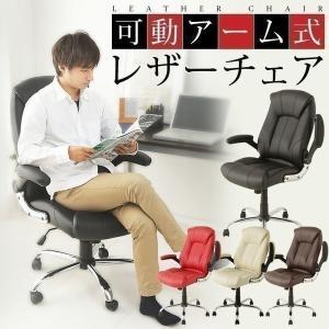 (メガセール)レザーチェア リクライニングチェアー リクライニングチェア 椅子 イス オフィス オフィスチェア