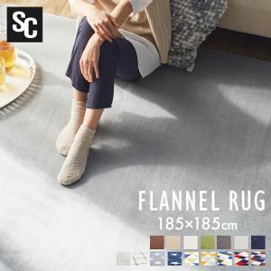 ラグマット カーペット おしゃれ 洗える 人気 リビングラグ 絨毯フランネルラグ 185×185cmの写真