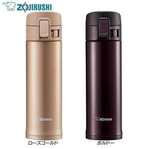 象印 水筒 ステンレスボトル ZOJIRUSHI おしゃれ 保温 保冷 真空 ステンレスマグ 0.48L SM-KC48 ローズゴールド・ボルドー