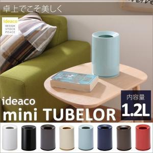 miniTUBELOR ideaco(B) ゴミ箱 ダストボックス スリム おしゃれ スタイリッシュの写真