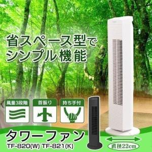 タワーファン 扇風機 スリム タワー扇風機 TF-820 W...