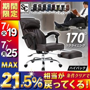 オフィスチェア リクライニング ハイバックメッシュ レザー オフィス チェア 椅子 いす おしゃれ