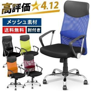 (メガセール) オフィスチェア 肘付 オフィス パソコンチェア 椅子 イス メッシュバックチェアハイバック メッシュバックチェアーの写真