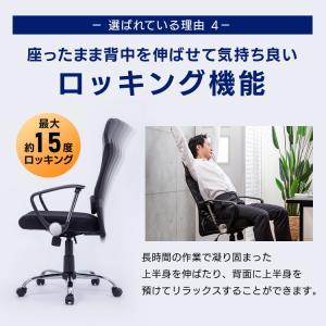 オフィスチェア 肘付 オフィス パソコンチェア 椅子 イス メッシュバックチェアハイバック メッシュバックチェアー petkan 09