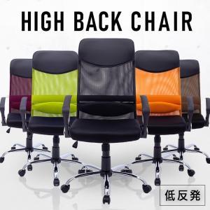 メッシュチェアハイバック 低反発 オフィス オフィスチェア パソコンチェア 椅子 イス メッシュバックチェアー