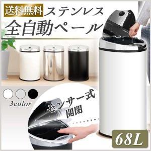 ゴミ箱 センサー付 ペール 全自動ペール 68...の詳細画像1