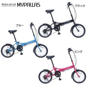 自転車 軽量 折畳み自転車 My Pallas(マイパラス)...