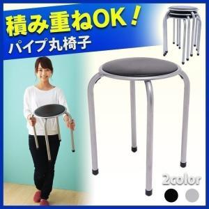 パイプ丸椅子 スタッキングチェア 簡易椅子 スツール イス 椅子 軽量 軽い 会議 ミーティングチェア おしゃれ