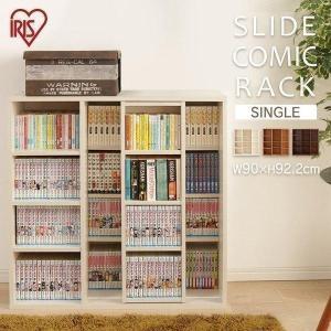 コミックラック スライドシングル CSS-9090 本棚 ラック 収納 コミック棚 スライド 大容量  収納ケース 大量 ブックラックの写真