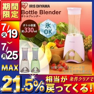 飲みきりしやすい330mlのボトルです♪ ●容量 330ml ●カラー ピンク・アイボリー・グリーン...