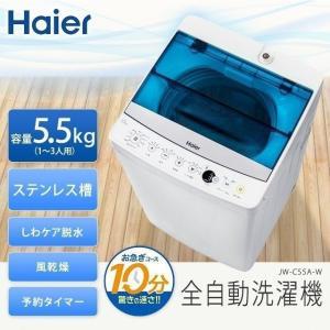 洗濯機 5.5Kg全自動洗濯機 JW-C55A-W ハイアー...