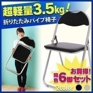 同色6脚セット 折りたたみパイプ椅子 イス 椅子 折り畳み 軽量 軽い 会議 ミーティングチェア