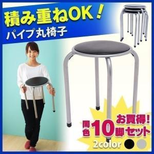 同色10脚セット パイプ丸椅子 スタッキングチェア 簡易椅子 スツール イス 椅子 軽量 軽い 会議 ミーティングチェア おしゃれ