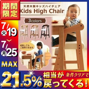 ベビーチェア ハイチェア 椅子 木製 おしゃれ キッズチェア いす 赤ちゃん 安全 こども 子供 キ...