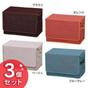 3個セット ファブリックフラップボックス IB-Y004 BR (D)|petkan