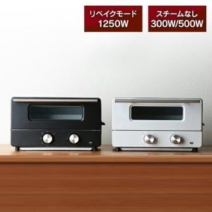 オーブントースター トースター おしゃれ スチームトースター IO-ST001 HIRO 電気(D)