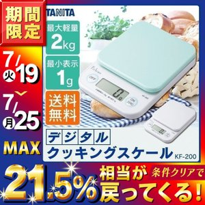 スケール 量り キッチンスケール デジタルクッキングスケール KF-200 タニタ (D)