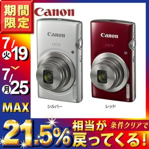 デジタルカメラ IXY200 キヤノン 本体 デジカメ デジ...