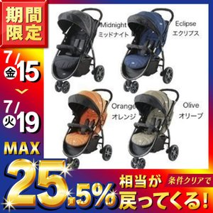 ベビーカー カトージ  KATOJI A型 赤ちゃん 幼児 Joie 背面式 カバー おしゃれ 安全...