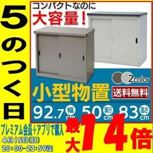 小型物置 物置 収納庫 収納 屋外収納 物置き 倉庫 AD-0983C (代引不可)(TD)|petkan