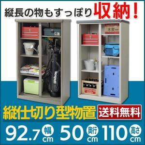 縦仕切り型物置 物置 収納庫 ハーフタイプ AD-9255C 収納 屋外収納 物置き 倉庫 (代引不可)(TD)|petkan