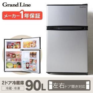 Grand-Line 2ドア冷凍/冷蔵庫 90L AR-90...