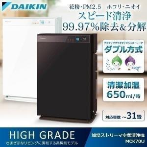 加湿ストリーマ空気清浄機 MCK70U ダイキン 加湿 ストリーマ 空気 清浄 機(D)|petkan