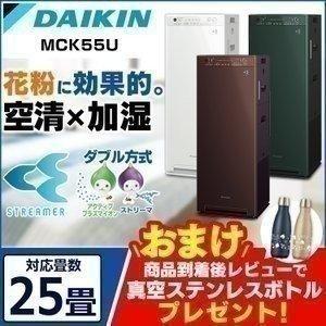 加湿ストリーマ空気清浄機 MCK55U ダイキン  加湿 ストリーマ 空気 清浄 機(D)|petkan