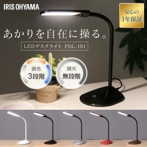 デスクライト LED アイリスオーヤマ 調光 子供 目に優しい 学習机 勉強 卓上 テレワーク 在宅...