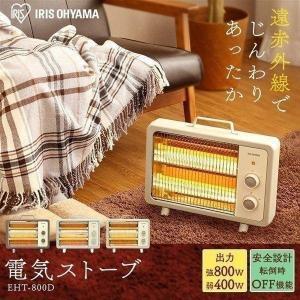 電気ストーブ 暖房 電気ストーブ 遠赤外線 ヒーター あったか コンパクト 小型 おしゃれ オシャレ レトロ EHT-800D-C (D)|petkan